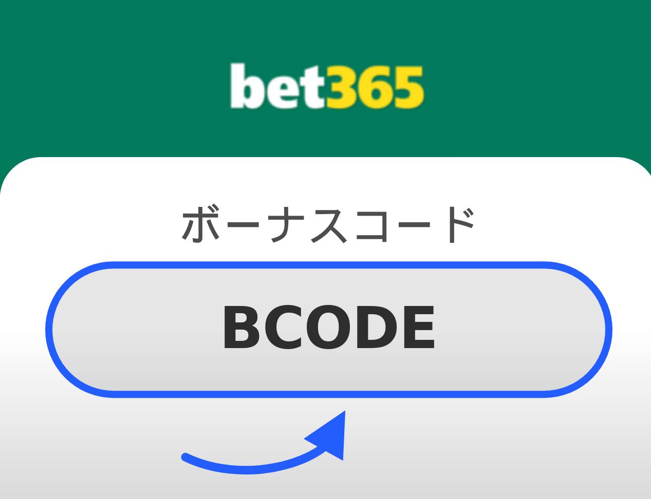 bet365 ボーナスコード