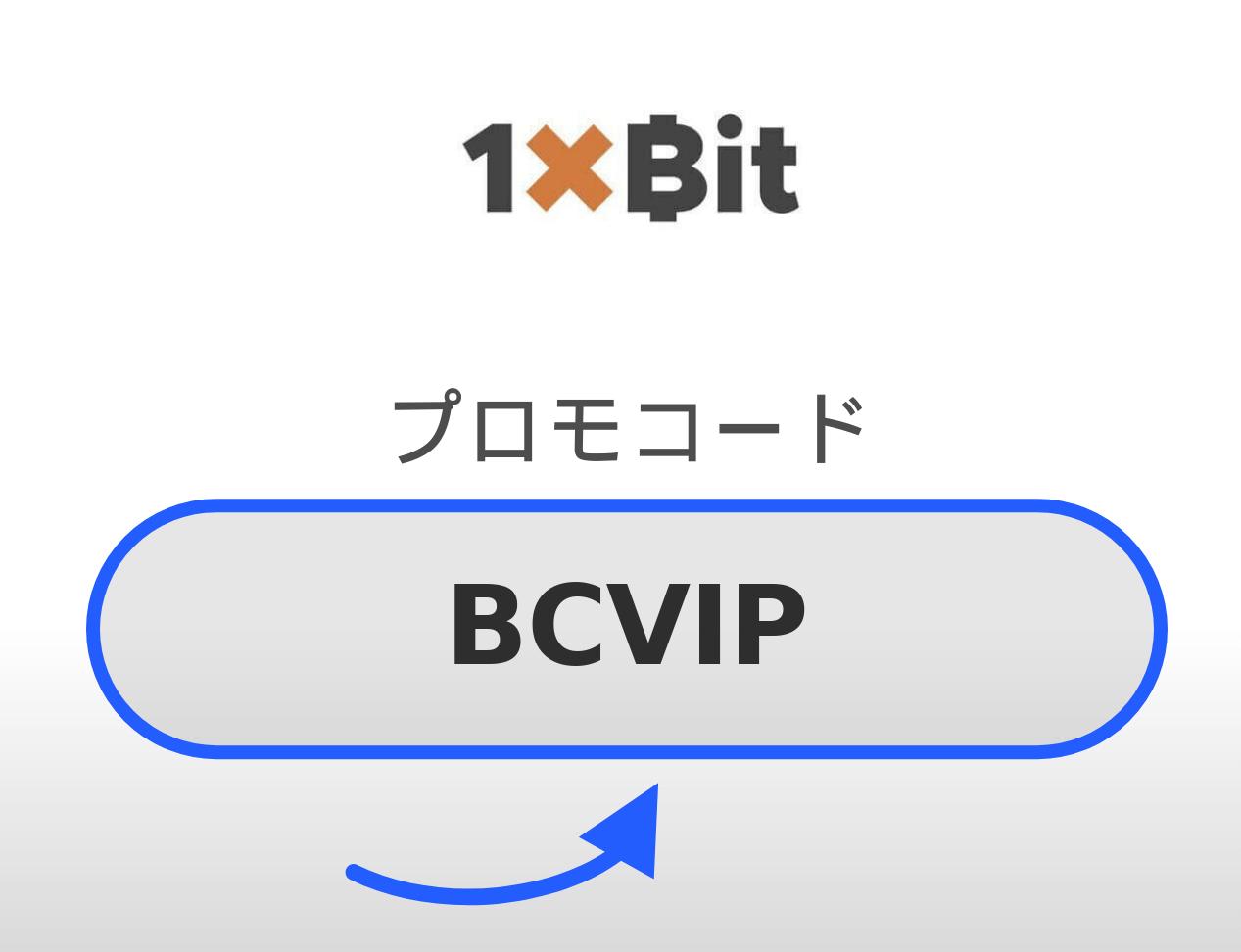 1xBit プロモコード