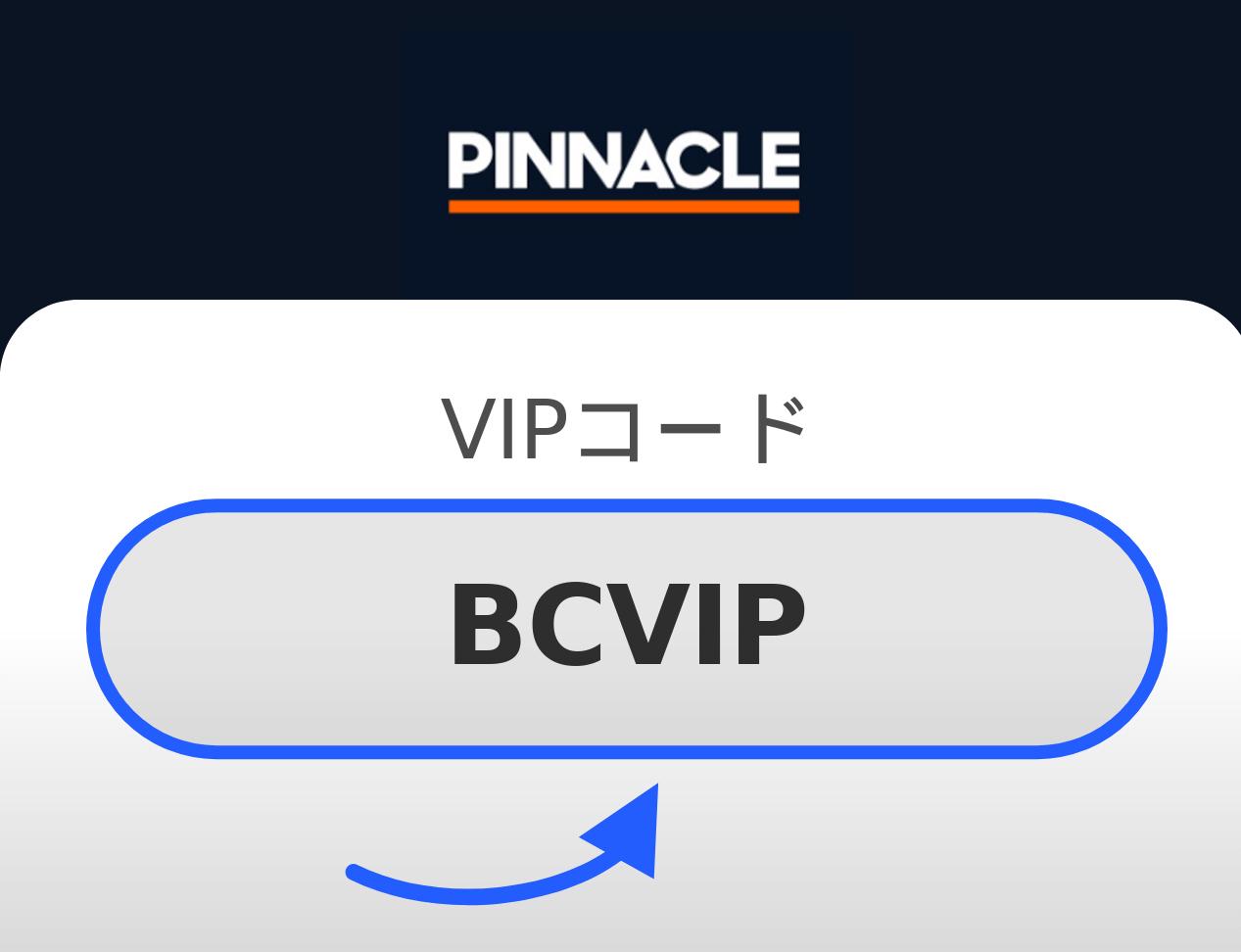 Pinnacle VIPコード